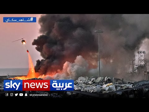 بعد انفجار لبنان.. دعوات في العراق لحصر السلاح في يد الدولة  - نشر قبل 2 ساعة