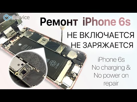 iPhone 6s контроллер питания USB, Не заряжается и не включается  (замена U2, Tristar)