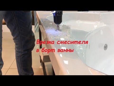 Врезка смесителя в борт ванны (как врезать смеситель в ванную)
