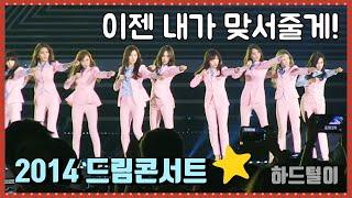 [하드털이] 소녀시대(SNSD).포미닛(4MINUTE).엑소(EXO).레인보우(RAINBOW)...? 201…