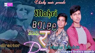 """Mahri Bolee_ Me R Dum _ #khola_Mohit new latest Haryanvi DJ song 2019 (official video) #Lucky_music"