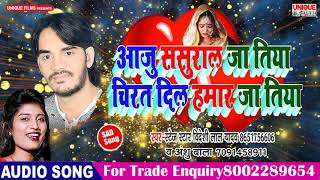 bideshi-lal-yadav-superhit-bhojpuri-song-aaju-sasural-ja-tiya-chirat-dil-hamar-ja-tiya