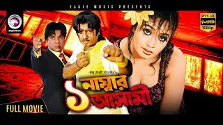 Bangla Movie   Ek Number Asami   Rubel, Moumita, Misha Sawdagor   Eagle Movies (OFFICIAL)