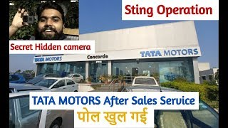 Sting operation on TATA MOTORS after sales service | They didnt know we were shooting - PART 3