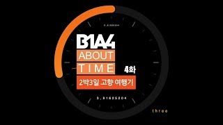 [B1A4 : ABOUT TIME] EP.04