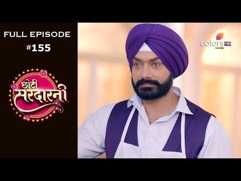 Choti Sarrdaarni - 17th January 2020 - छोटी सरदारनी - Full Episode