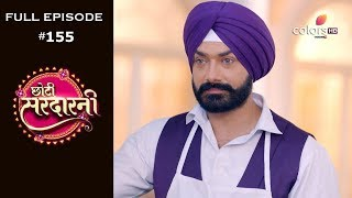 Choti Sarrdaarni - 17th January 2020 - छोटी सरदारनी - Full Episode