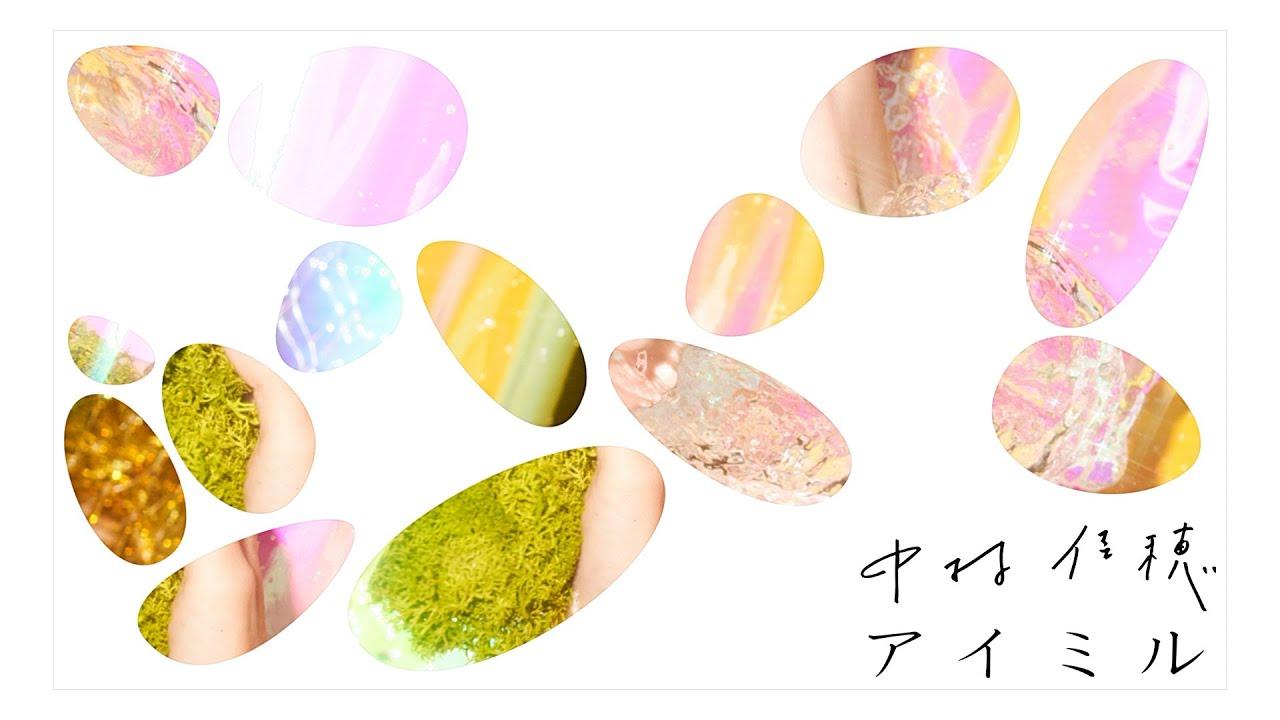 中村佳穂さんの1年9ヶ月ぶりとなる新曲「アイミル」