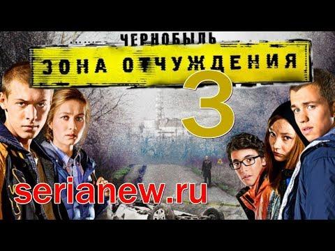 Чернобыль Зона отчуждения 3 сезон 1, 2, 3, 4 серия дата выхода