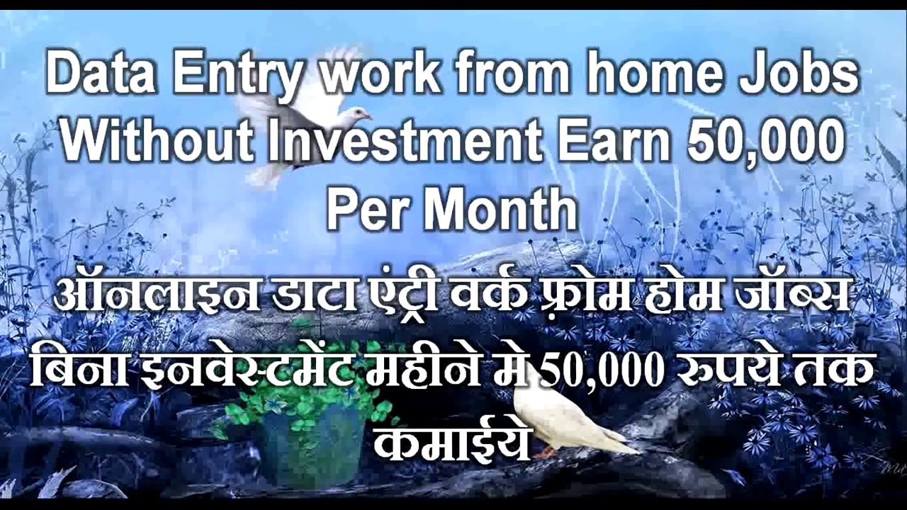 work from home jobs without investments legit data entry work from home jobs without investment 8311