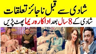 First Time Reema khan Talk about her past after Marriage