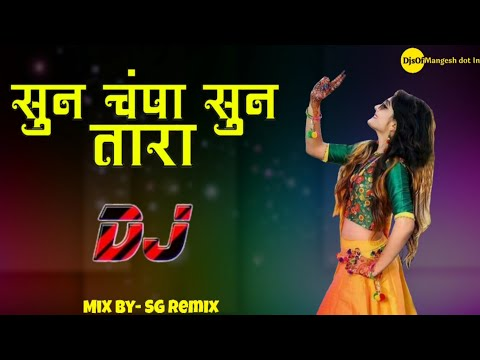 Sun Champa Sun Tara | 2k18 | SG Remix | Competition Mix- DjsOfmangesh Dot In