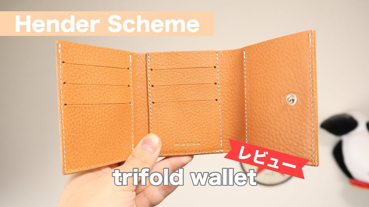 【レビュー】エンダースキーマの三つ折り財布『trifold wallet』
