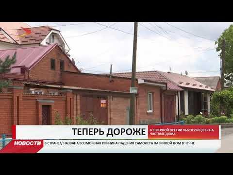 В Северной Осетии выросли цены на частные дома