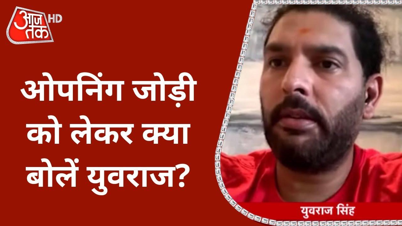 Download E-Salaam Cricket 2021: Shubman Gill को लेकर Yuvraj Singh ने कहा- वो कहीं भी अच्छा कर सकता है