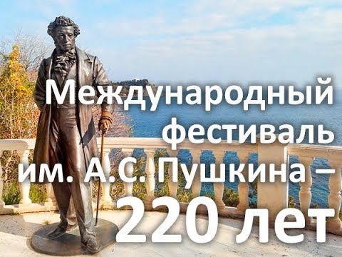 Международный фестиваль им. А.С.Пушкина -- закрытие!