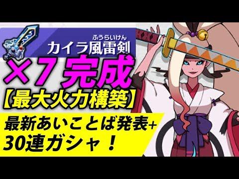 最強火力 完成【妖怪ウォッチ4++】で つかえる最新あいことば & 30連 ...