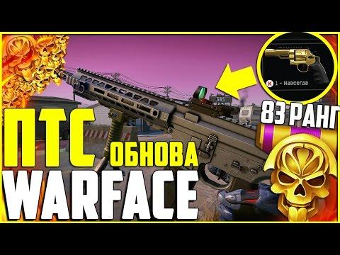 ПТС WARFACE - 83 Ранг, Золотой CZ  Evo3 и Револьвер. Скины «SAS» и SAI GRY AR-15