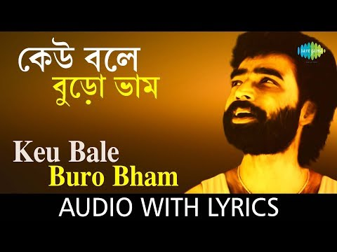 Keu Bale Buro Bham with lyrics | Nachiketa Chakraborty | Ei Besh Bhalo Aachhi Nachiketa | HD Song