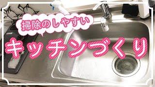 毎日キレイにしてる?掃除しやすいキッチンの作り方!