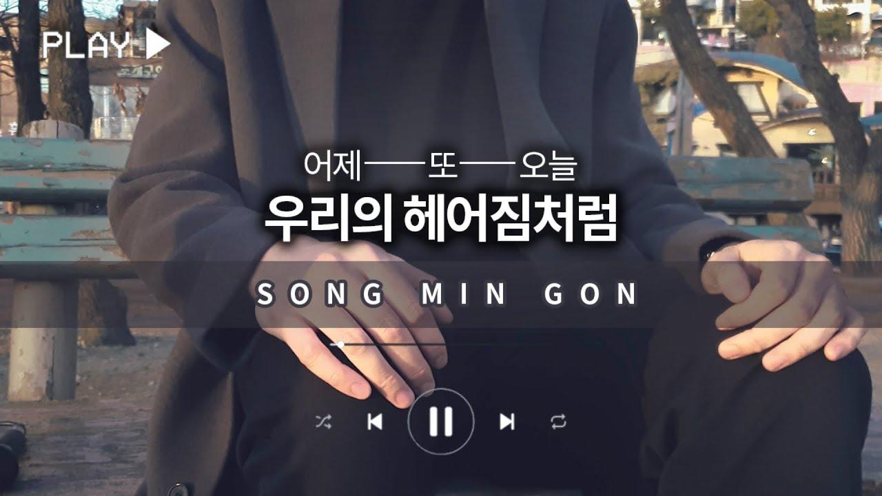 송민곤 - 어제 또 오늘, 우리의 헤어짐처럼 (SONG MINGON - Of The Day We Broke Up) (cover)