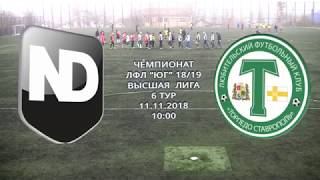 Чемпионат ЛФЛ Юг 2018/2019. Высшая лига. 6 тур.