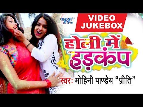 Holi Me Hadkamp - Mohini Pandey - VIDEO JUKEBOX - Bhojpuri Holi Songs 2018 New