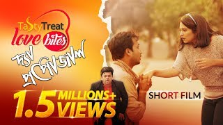 The Proposal | Bangla New Short Film 2018 | Tasty Treat Love Bites | Shawon | Anondo | Trisha