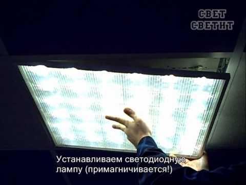 Светодиодная лампа для потолка Армстронг