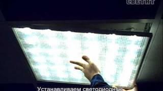 Светодиодная лампа для потолка Армстронг(Просто и быстро - установка запатентованной светодиодной лампы от