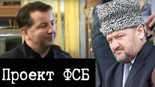 Проект ФСБ в Чечне