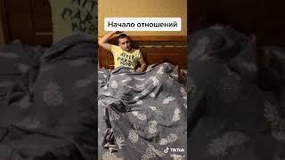 Этапы отношений #смех #юмор #прикол #приколы #юмордлявас #любовь #отношения #стс #тикток