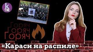 Как радикалы С14 присосались к госбюджету Украины - #21 ГорячО с Олесей Медведевой