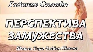 ВЫЙДУ ЛИ Я ЗАМУЖ В БЛИЖАЙШИЕ ПОЛГОДА?/ ГАДАНИЕ ОНЛАЙН/Tarot divination/Школа Таро Golden Charm