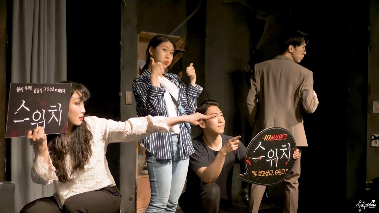 210424 #연극스위치 최예지 이지영 이승현 서동은 #아루또소극장 #커튼콜