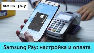 samsung Pay. Как настроить? Как пользоваться?