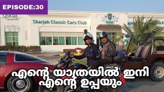 World Ride| EP:30|Sharjah Classic club explore with my Father- എന്റെ ഉപ്പയും ഉണ്ട് ഇനി..