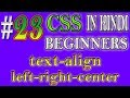 CSS Beginners In Hindi #23 - align-text - left - right - center - justify