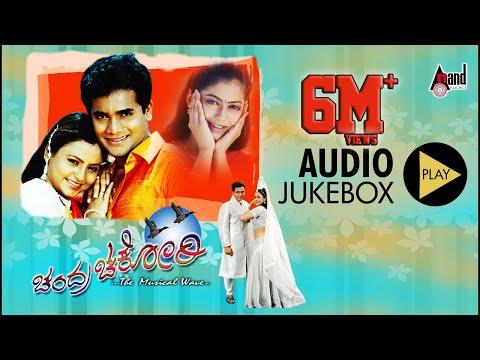 Chandra Chakori | Kannada Audio Jukebox | Sriimurali | Priya | S.A.Rajkumar