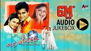Chandra Chakori || Kannada Audio Jukebox || Roaring Star Sriimurali || Priya || S.A.Rajkumar