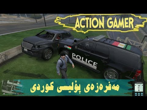 GTA V LSPDFR PART 5 KURDISH مەفرەزەی پۆلیسی کوردی بەشی ٥