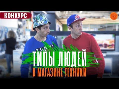 ТИПЫ ПОКУПАТЕЛЕЙ В МАГАЗИНЕ ТЕХНИКИ + РОЗЫГРЫШ (COMFY)