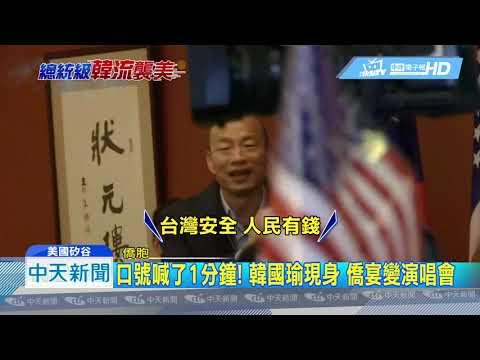 20190415中天新聞 韓國瑜抵狀元樓僑宴 韓粉高喊:選總統