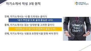 10회차 항목별 자기소개서 작성법성장과정,성격의장단점
