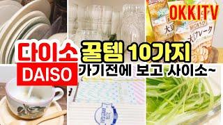 【최신】다이소 꿀템‼️추천 주방용품 10가지 가성비짱‼…
