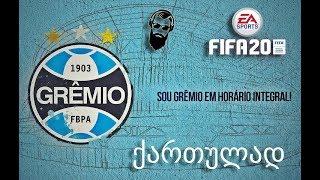 FIFA 20 Go Lets Play ის კარიერა გზა დიდი ფეხბურთისკენ ნაწილი 9 ''სკამის ხეხვა''