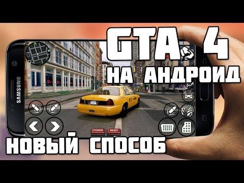 КАК СКАЧАТЬ GTA 4 НА АНДРОИД ТЕЛЕФОН - PHONE PLANET