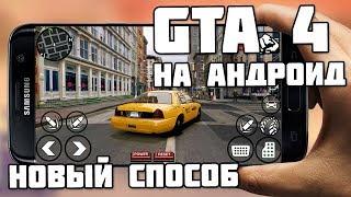 GTA 4 НА АНДРОИД - КАК СКАЧАТЬ УСТАНОВИТЬ И ЗАПУСТИТЬ - PHONE PLANET