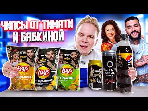 Чипсы Lays от Тимати и Бабкиной / Новинки, которые ты еще НЕ ПРОБОВАЛ / Pepsi MANGO, Black Star Cola