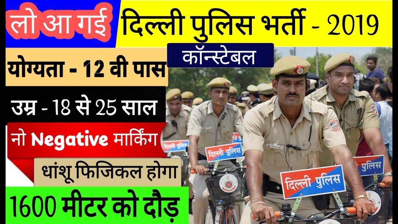आ गई Delhi Police भर्ती - 2019 // दिल्ली पुलिस भर्ती New Recruitment Bharti  Jobs Delhi Police